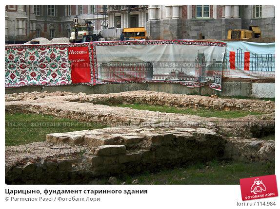 Царицыно, фундамент старинного здания, фото № 114984, снято 10 июня 2007 г. (c) Parmenov Pavel / Фотобанк Лори