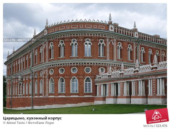 Купить «Царицыно, кухонный корпус», эксклюзивное фото № 323476, снято 31 мая 2008 г. (c) Alexei Tavix / Фотобанк Лори