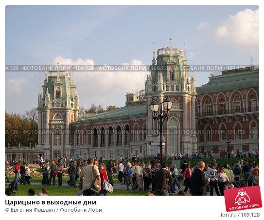 Купить «Царицыно в выходные дни», фото № 109128, снято 29 сентября 2007 г. (c) Евгения Фашаян / Фотобанк Лори