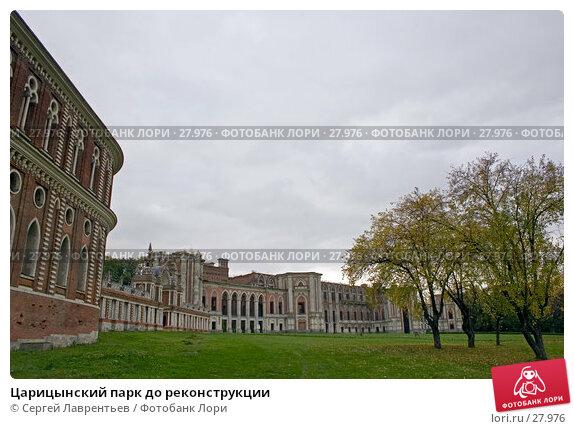 Царицынский парк до реконструкции, фото № 27976, снято 4 октября 2004 г. (c) Сергей Лаврентьев / Фотобанк Лори