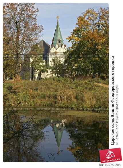 Царское село. Башня Феодоровского городка, фото № 92208, снято 30 сентября 2007 г. (c) Ротманова Ирина / Фотобанк Лори