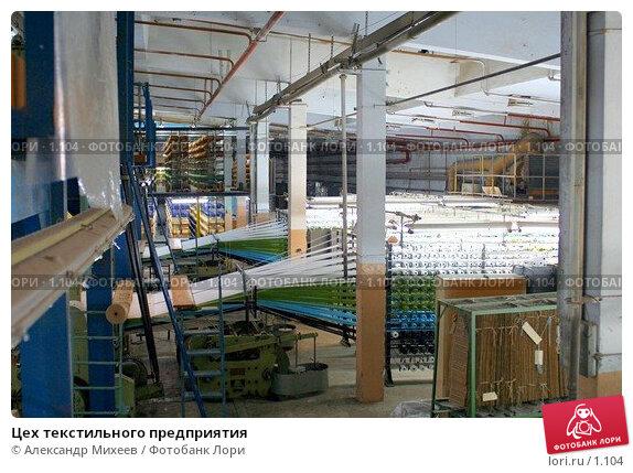 Цех текстильного предприятия, фото № 1104, снято 26 марта 2017 г. (c) Александр Михеев / Фотобанк Лори
