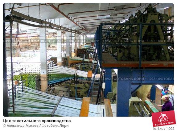 Цех текстильного производства, фото № 1092, снято 17 января 2017 г. (c) Александр Михеев / Фотобанк Лори
