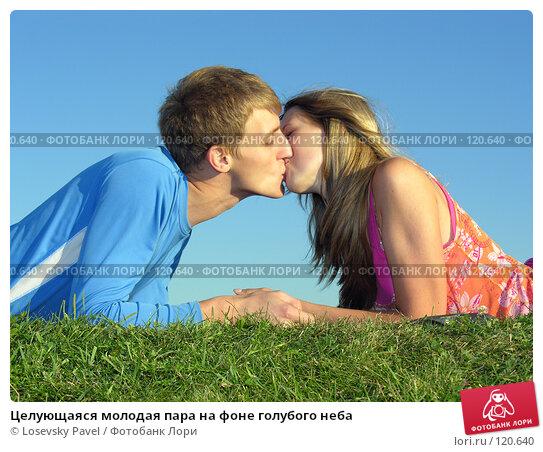 Целующаяся молодая пара на фоне голубого неба, фото № 120640, снято 20 августа 2005 г. (c) Losevsky Pavel / Фотобанк Лори