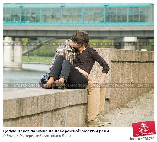 Целующаяся парочка на набережной Москвы-реки, фото № 276780, снято 30 апреля 2008 г. (c) Эдуард Межерицкий / Фотобанк Лори