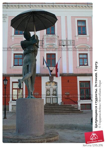 Целующиеся студенты. Эстония. Тарту., фото № 215376, снято 5 января 2008 г. (c) Гордина Алёна / Фотобанк Лори
