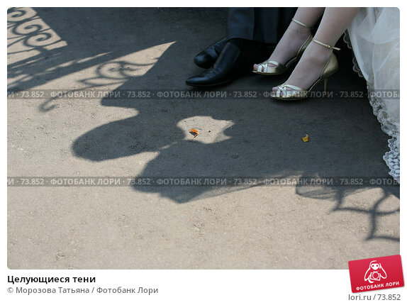 Целующиеся тени, фото № 73852, снято 18 августа 2007 г. (c) Морозова Татьяна / Фотобанк Лори