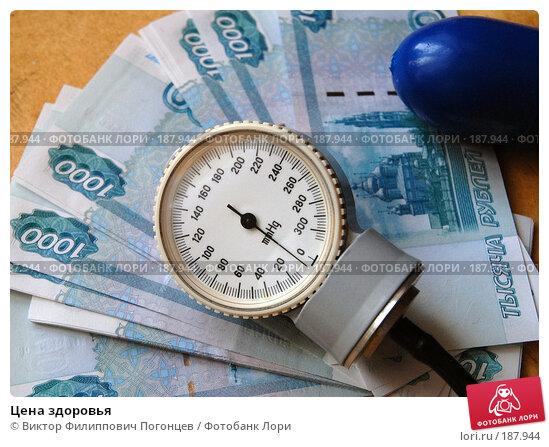Цена здоровья, фото № 187944, снято 2 января 2008 г. (c) Виктор Филиппович Погонцев / Фотобанк Лори