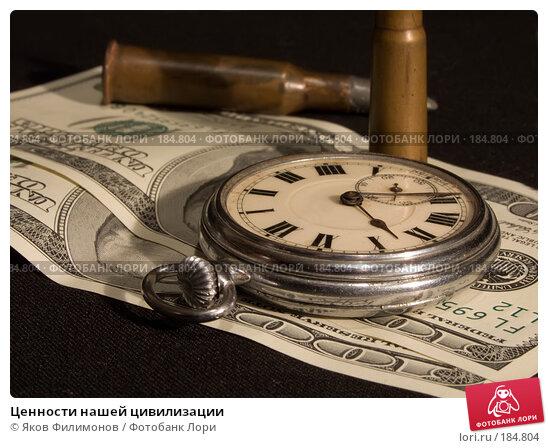 Купить «Ценности нашей цивилизации», фото № 184804, снято 6 января 2008 г. (c) Яков Филимонов / Фотобанк Лори