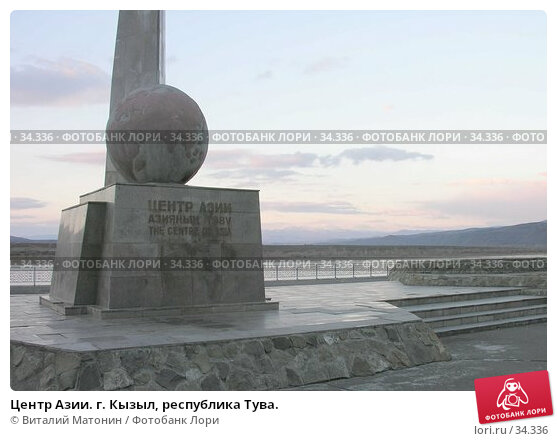 Центр Азии. г. Кызыл, республика Тува., фото № 34336, снято 18 октября 2005 г. (c) Виталий Матонин / Фотобанк Лори