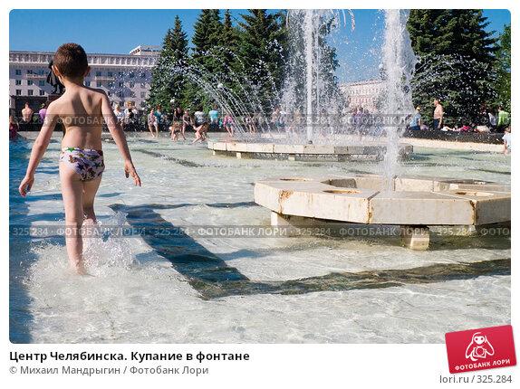 Центр Челябинска. Купание в фонтане, фото № 325284, снято 14 июня 2008 г. (c) Михаил Мандрыгин / Фотобанк Лори