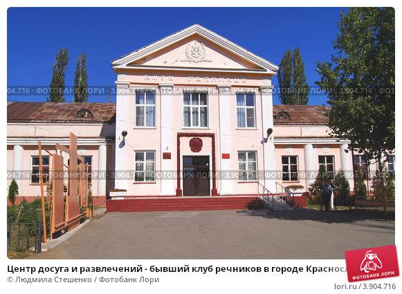 Клуб речников в москве ночные клубы семей