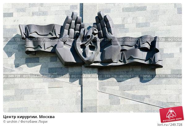 Центр хирургии. Москва, фото № 249728, снято 30 марта 2008 г. (c) urchin / Фотобанк Лори