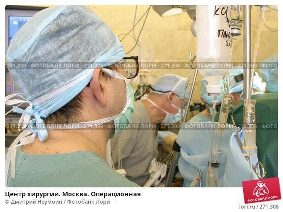 Центр хирургии. Москва. Операционная, эксклюзивное фото № 271308, снято 20 января 2005 г. (c) Дмитрий Неумоин / Фотобанк Лори