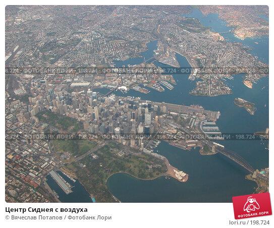 Центр Сиднея с воздуха, фото № 198724, снято 20 октября 2006 г. (c) Вячеслав Потапов / Фотобанк Лори