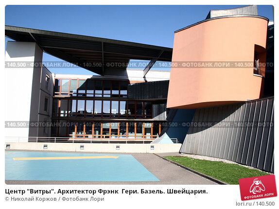 """Купить «Центр """"Витры"""". Архитектор Фрэнк  Гери. Базель. Швейцария.», фото № 140500, снято 25 сентября 2006 г. (c) Николай Коржов / Фотобанк Лори"""