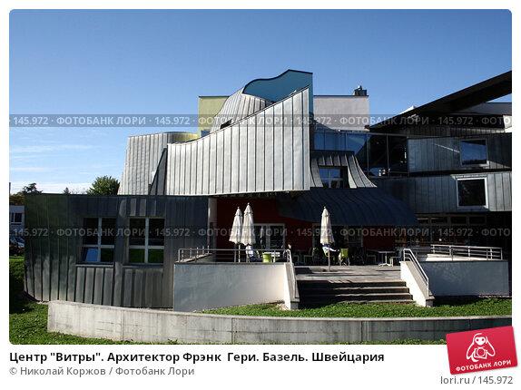 """Центр """"Витры"""". Архитектор Фрэнк  Гери. Базель. Швейцария, фото № 145972, снято 25 сентября 2006 г. (c) Николай Коржов / Фотобанк Лори"""