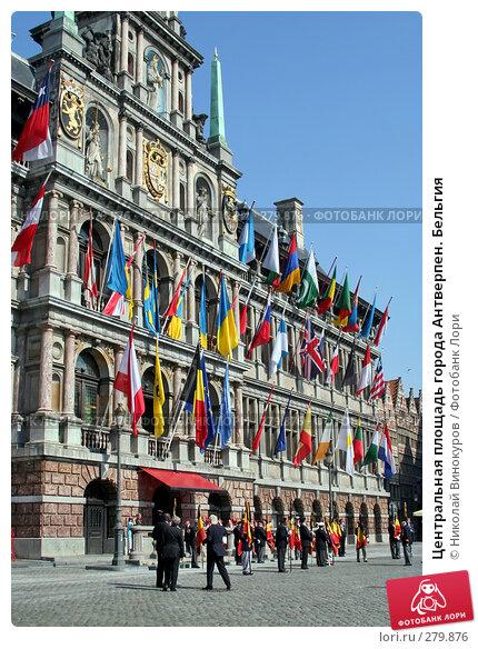 Центральная площадь города Антверпен. Бельгия, эксклюзивное фото № 279876, снято 29 ноября 2016 г. (c) Николай Винокуров / Фотобанк Лори
