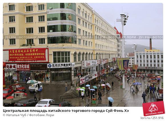 Центральная площадь китайского торгового города Суй Фэнь Хэ, фото № 251916, снято 10 сентября 2007 г. (c) Наталья Чуб / Фотобанк Лори