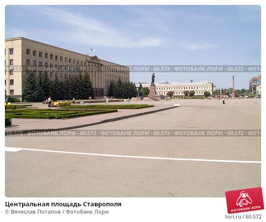 Купить «Центральная площадь Ставрополя», фото № 60572, снято 26 мая 2007 г. (c) Вячеслав Потапов / Фотобанк Лори