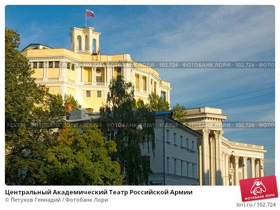 Центральный Академический Театр Российской Армии, фото № 102724, снято 26 мая 2017 г. (c) Петухов Геннадий / Фотобанк Лори