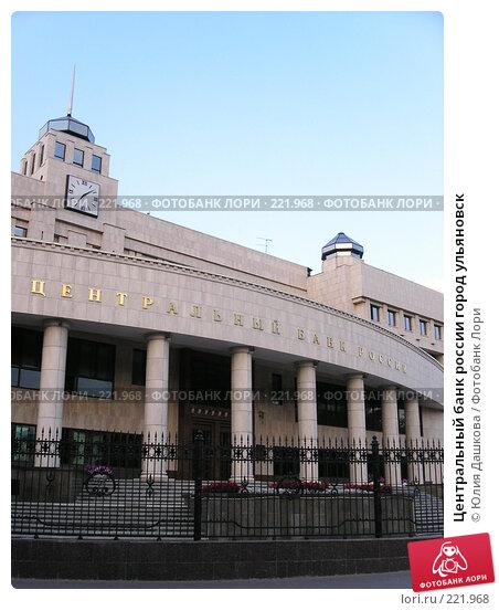 Центральный банк россии город ульяновск, фото № 221968, снято 1 января 2003 г. (c) Юлия Дашкова / Фотобанк Лори