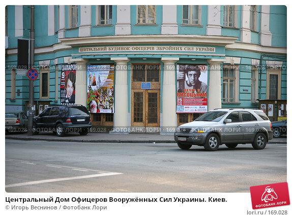 Центральный Дом Офицеров Вооружённых Сил Украины. Киев., фото № 169028, снято 2 января 2008 г. (c) Игорь Веснинов / Фотобанк Лори