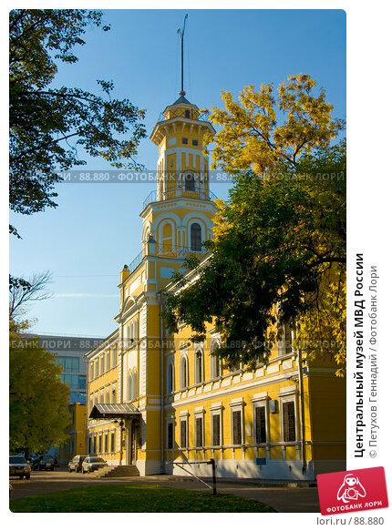 Купить «Центральный музей МВД России», фото № 88880, снято 24 сентября 2007 г. (c) Петухов Геннадий / Фотобанк Лори
