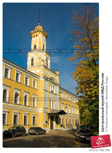 Центральный музей МВД России, фото № 102700, снято 21 июля 2017 г. (c) Петухов Геннадий / Фотобанк Лори