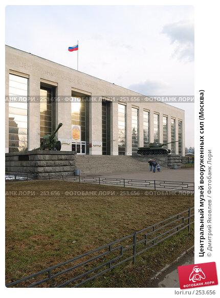 Центральный музей вооруженных сил (Москва), фото № 253656, снято 22 марта 2008 г. (c) Дмитрий Яковлев / Фотобанк Лори