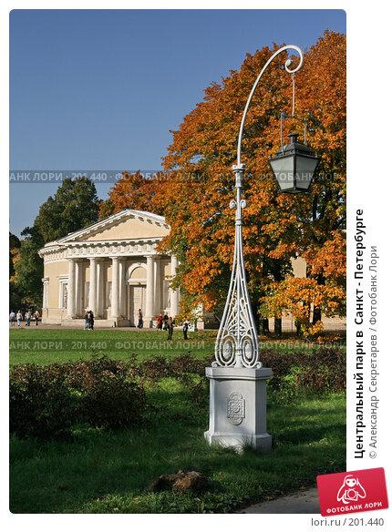 Центральный парк в  Санкт - Петербурге, фото № 201440, снято 30 сентября 2007 г. (c) Александр Секретарев / Фотобанк Лори
