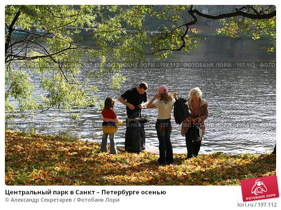 Центральный парк в Санкт – Петербурге осенью, фото № 197112, снято 30 сентября 2007 г. (c) Александр Секретарев / Фотобанк Лори