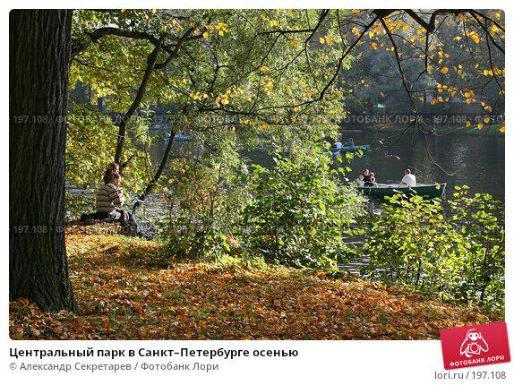 Центральный парк в Санкт–Петербурге осенью, фото № 197108, снято 30 сентября 2007 г. (c) Александр Секретарев / Фотобанк Лори