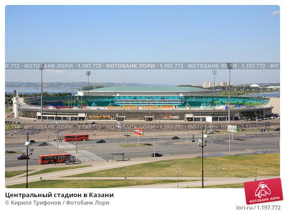 Купить «Центральный стадион в Казани», фото № 1197772, снято 11 июля 2009 г. (c) Кирилл Трифонов / Фотобанк Лори