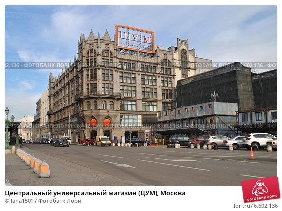 объявления цум москва официальный сайт правый глаз