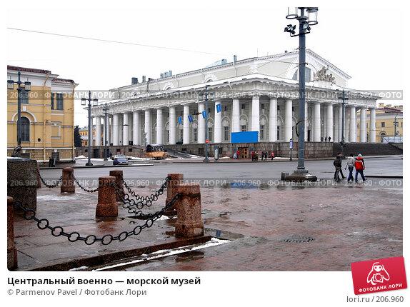Центральный военно — морской музей, фото № 206960, снято 6 февраля 2008 г. (c) Parmenov Pavel / Фотобанк Лори