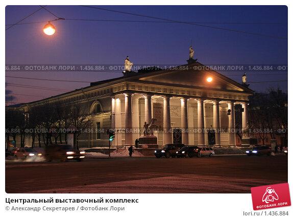 Купить «Центральный выставочный комплекс», фото № 1436884, снято 23 января 2010 г. (c) Александр Секретарев / Фотобанк Лори