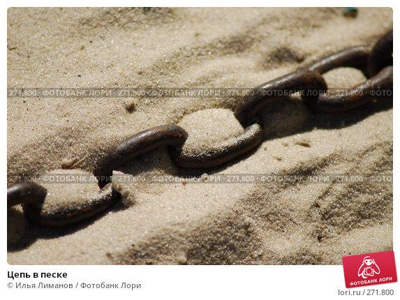 Цепь в песке, фото № 271800, снято 12 мая 2007 г. (c) Илья Лиманов / Фотобанк Лори
