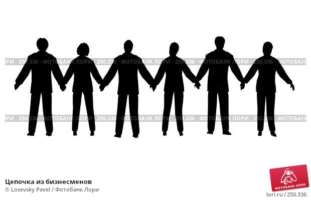 Цепочка из бизнесменов, иллюстрация № 250336 (c) Losevsky Pavel / Фотобанк Лори