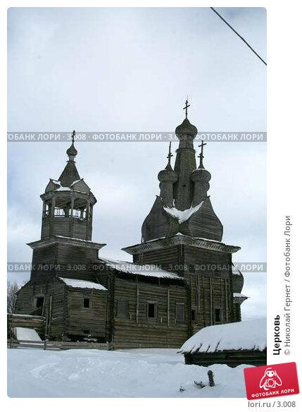 Купить «Церковь», фото № 3008, снято 28 марта 2006 г. (c) Николай Гернет / Фотобанк Лори