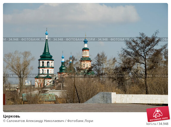 Купить «Церковь», фото № 34948, снято 21 апреля 2007 г. (c) Саломатов Александр Николаевич / Фотобанк Лори
