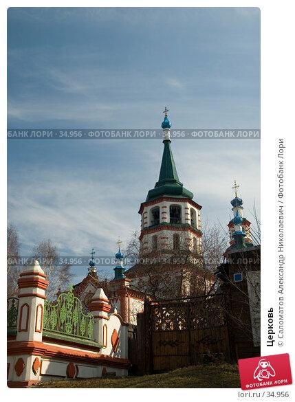 Церковь, фото № 34956, снято 21 апреля 2007 г. (c) Саломатов Александр Николаевич / Фотобанк Лори