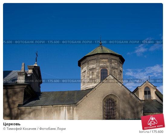 Церковь, фото № 175600, снято 5 января 2008 г. (c) Тимофей Косачев / Фотобанк Лори
