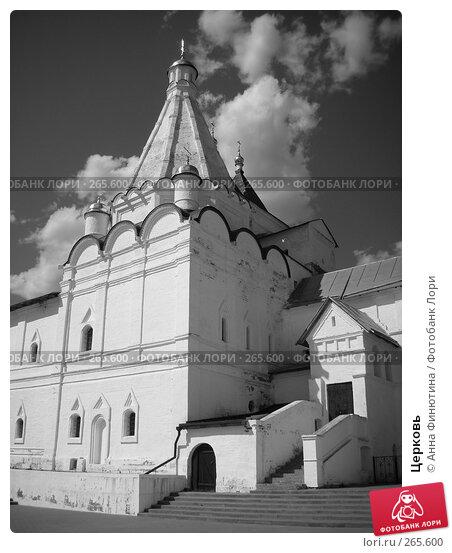 Церковь, фото № 265600, снято 26 апреля 2008 г. (c) Анна Финютина / Фотобанк Лори