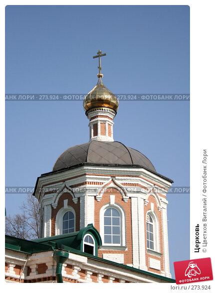 Церковь, фото № 273924, снято 27 апреля 2008 г. (c) Цветков Виталий / Фотобанк Лори