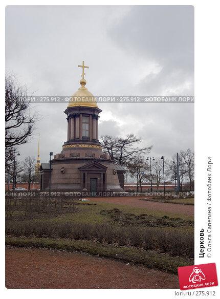 Церковь, фото № 275912, снято 18 марта 2008 г. (c) Ольга Сапегина / Фотобанк Лори