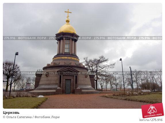 Купить «Церковь», фото № 275916, снято 18 марта 2008 г. (c) Ольга Сапегина / Фотобанк Лори
