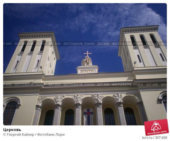 Церковь, фото № 307600, снято 16 июля 2006 г. (c) Георгий Кайзер / Фотобанк Лори