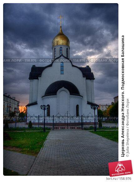 Церковь Александра Невского. Подмосковная Балашиха, фото № 158976, снято 23 сентября 2017 г. (c) Julia Shepeleva / Фотобанк Лори