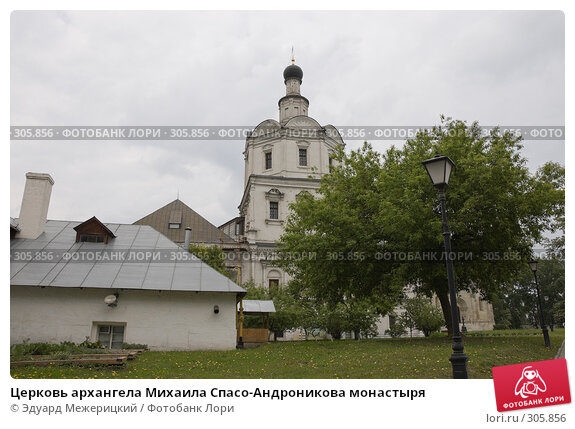 Церковь архангела Михаила Спасо-Андроникова монастыря, фото № 305856, снято 18 мая 2008 г. (c) Эдуард Межерицкий / Фотобанк Лори